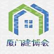 2020福建厦门绿色建材装配式建筑博览会