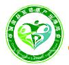 2020广州国际亚健康产业博览会