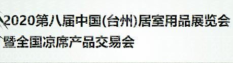 2020中国(台州)夏季居室用品展暨全国凉席产品交易会