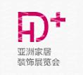 HD+Asia亚洲家居装饰展览会