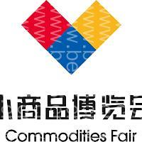 2020第十一届中国(临沂)国际小商品博览会