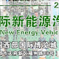 2020中国(成都)电动车及新能源汽车展览会