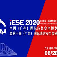 2020第十届中国(广州)国际应急安全博览会暨第十届中国(广州)国际消防安全展览会